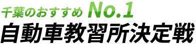 令和最新 千葉のおすすめNo.1 自動車教習所決定戦