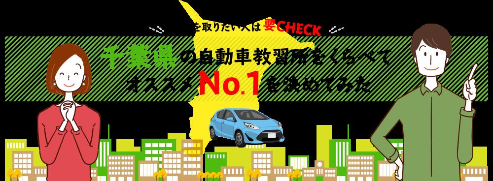 免許を取りたい人は要CHECK「千葉県」の自動車教習所をくらべてオススメ「No.1」を決めてみた