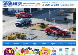 京葉自動車教習所
